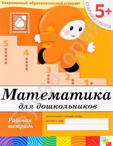 Математика для дошкольников (5+) Старшая группа Рабочая тетрадь Денисова Д., Дорожин Ю.
