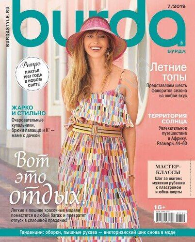 Журнал «Burda» 7/2019