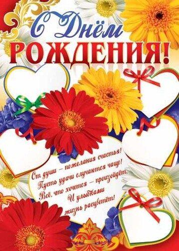 """Плакат """"С Днем рождения! Пожелания имениннице!"""" А2"""