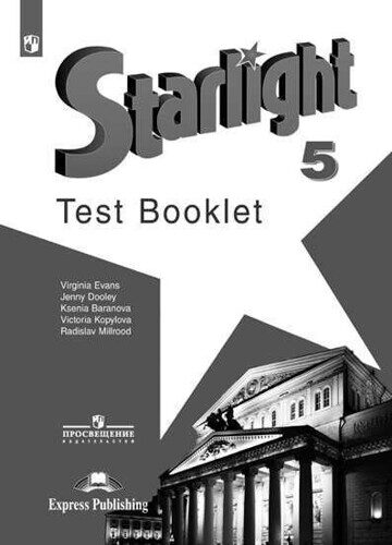 Контрольные задания Английский язык 5 класс \ Starlight 5: Test Booklet Баранова К. М., Дули Д., Копылова В. В. и др.