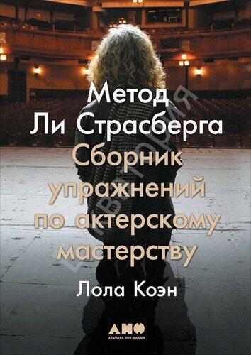 Лола Коэн: Метод Ли Страсберга. Сборник упражнений по актерскому мастерству