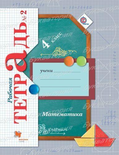 Рабочая тетрадь № 2 Математика 4 класс Рудницкая В.Н., Юдачева Т.В. (ФГОС)