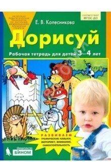Дорисуй Рабочая тетрадь для детей 3-4 лет Колесникова Е.В.