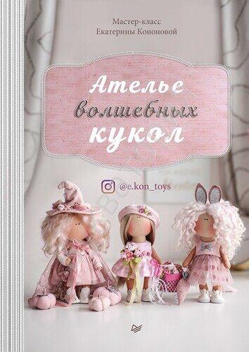 Ателье волшебных кукол Мастер-класс Кононовой Екатерины