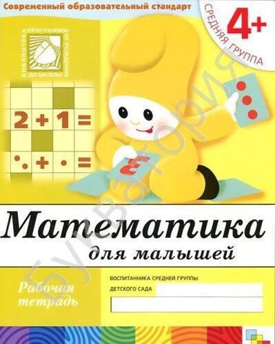 Математика для малышей (4+) Средняя группа Рабочая тетрадь Денисова Д., Дорожин Ю.