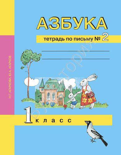 Азбука. Тетрадь по письму № 2 Агарков Ю.А., Агаркова Н.Г.