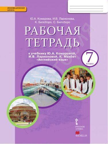 Рабочая тетрадь Английский язык 7 класс Комарова Ю.А.