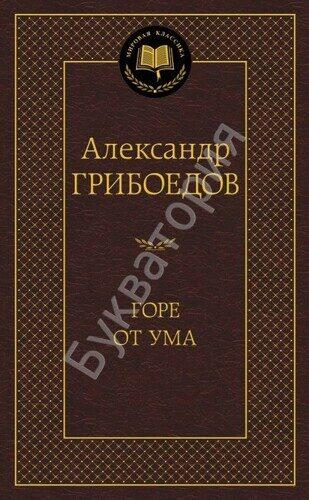 Александр Грибоедов: Горе от ума