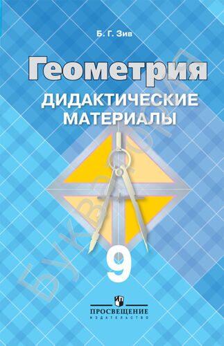 Дидактические материалы Геометрия 9 класс Зив Б.Г.