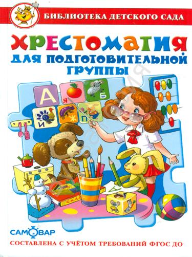 Самовар. Хрестоматия для подготовительной группы детского сада