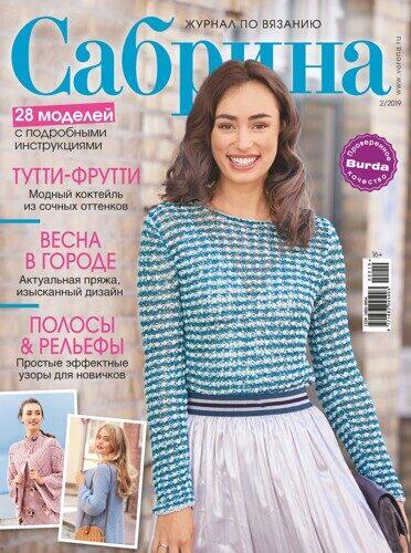"Журнал ""Сабрина"" 02/2019"