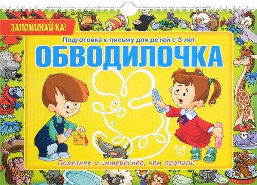 Елена Александрова: Обводилочка. Подготовка к письму для детей с 3 лет