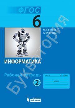 Информатика. 6 класс: рабочая тетрадь в 2 ч. Ч. 2 / Л.Л. Босова, А.Ю. Босова