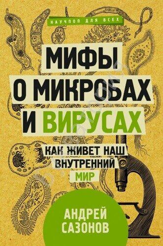 Андрей Сазонов: Мифы о микробах и вирусах: как живет наш внутренний мир