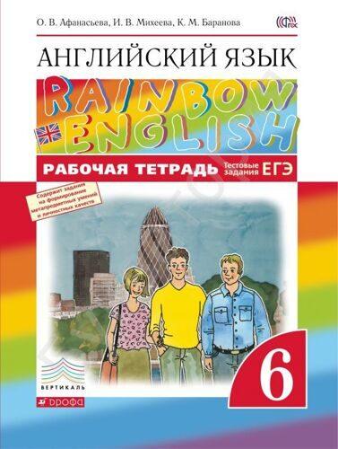 Рабочая тетрадь Английский язык 6 класс \ Rainbow English 6 Вертикаль Афанасьева О.В., Михеева И.В., Баранова К.М.