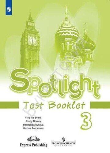 Контрольные задания Английский язык 3 класс \ Spotlight 3: Test Booklet Быкова Н.И., Дули Д.