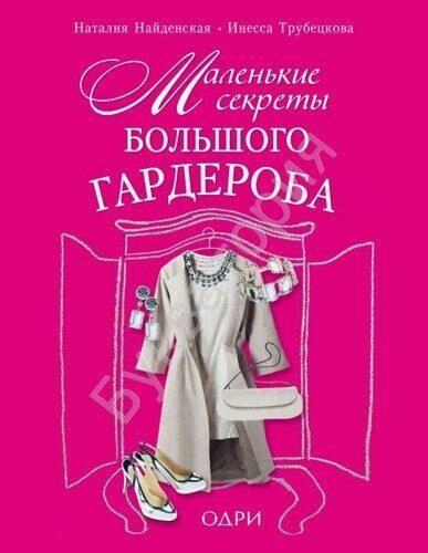 Наталия Найденская, Инесса Трубецкова: Маленькие секреты большого гардероба