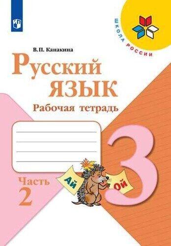 Рабочая тетрадь Часть 2 Русский язык 3 класс Канакина В.П.