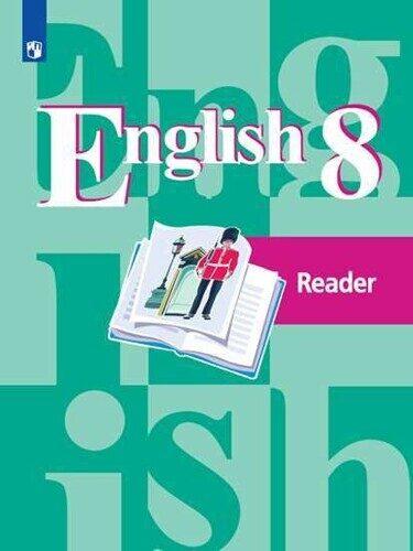 Книга для чтения Английский язык 8 класс / English 8: Reader Кузовлев В.П., Лапа Н.М., Перегудова Э.Ш. и др.