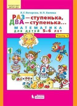 Раз - ступенька, два - ступенька... Математика для детей 5-6 лет. Часть 1 Петерсон Л.Г., Холина Н.П.