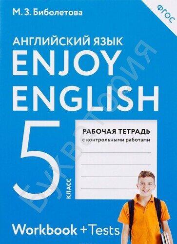 Рабочая тетрадь Английский с удовольствием 5 класс \ Enjoy English 5: Workbook (+ Tests) Биболетова М.З.