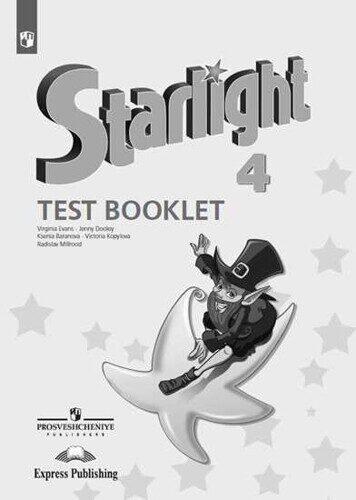 Контрольные задания Английский язык 4 класс \ Starlight 4: Test Booklet Баранова К. М., Дули Д., Копылова В. В. и др.