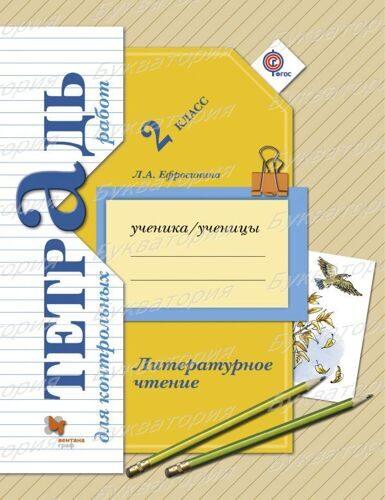 Тетрадь для контрольных работ Литературное чтение 2 класс  Ефросинина Л.А. (ФГОС)