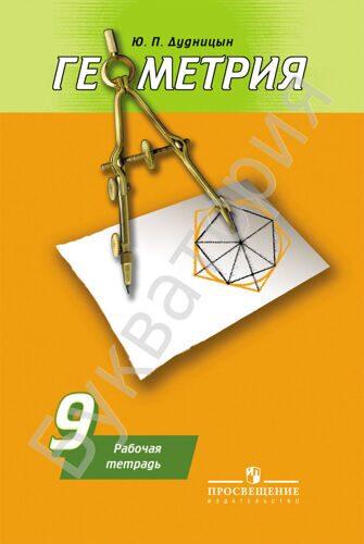 Рабочая тетрадь Геометрия 9 класс Дудницын Ю.П.