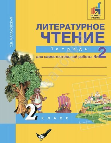 Литературное чтение 2 класс. Тетрадь №2 для самостоятельной работы Малаховская О.В.