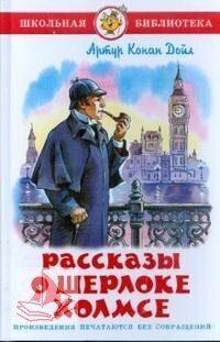 Самовар. Рассказы о Шерлоке Холмсе