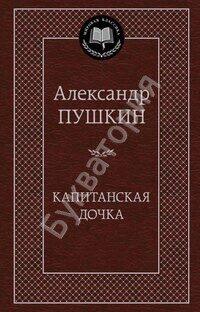 Александр Пушкин: Капитанская дочка