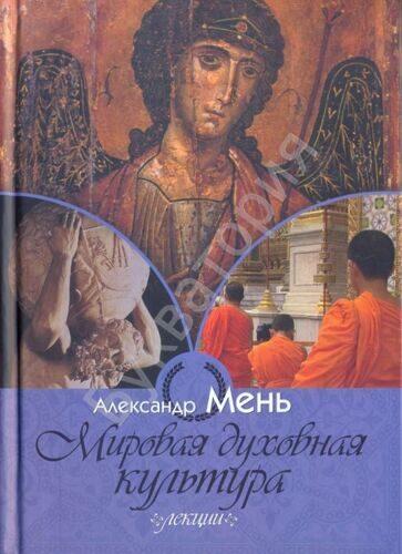 Александр Мень: Мировая духовная культура. Лекции