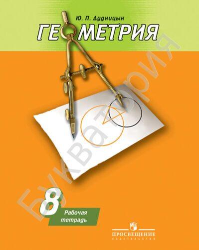 Рабочая тетрадь Геометрия 8 класс Дудницын Ю.П.