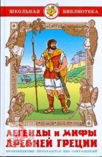 Самовар. Легенды и мифы Древней Греции