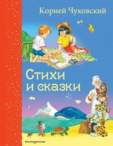 Корней Чуковский: Стихи и сказки