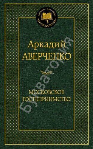 Аркадий Аверченко: Московское гостеприимство