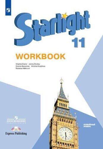 Рабочая тетрадь Английский язык 11 класс \ Starlight 11: Workbook Баранова К.М., Дули Д., Копылова В.В. и др.