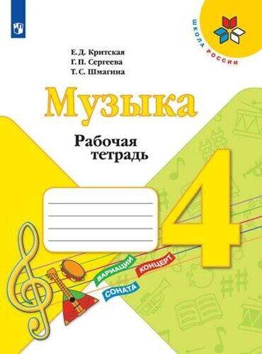 Музыка. 4 класс. Рабочая тетрадь (новая обложка) Критская Е.Д.