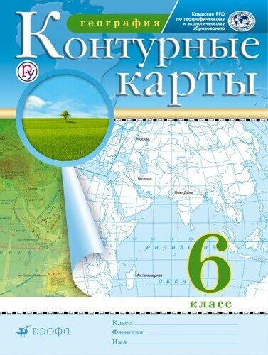 Контурные карты География 6 класс ДиК (Дрофа)