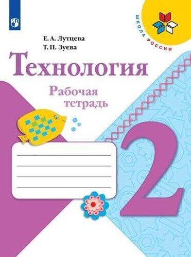 Рабочая тетрадь (+ вкладка) Технология 2 класс  Лутцева Е.А.,Зуева Т.П.