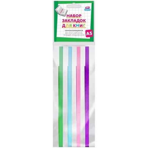 "Набор закладок ""ArtSpace ""Bright"" для книг формата А5 (ляссе с клеевым краем) 3 шт."