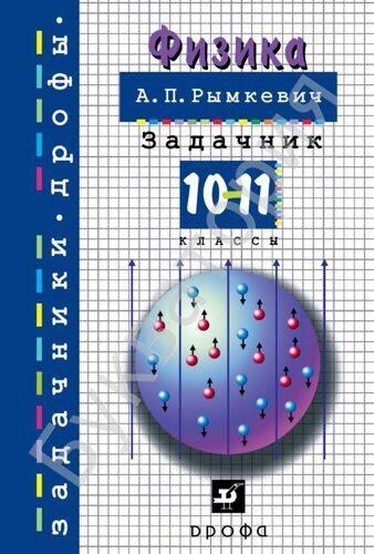 Сборник задач по физике 10-11 классы Рымкевич А.П.