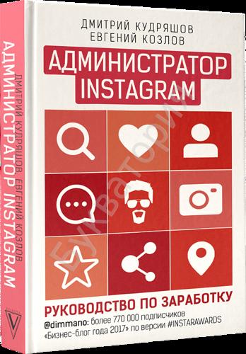 Дмитрий Кудряшов: Администратор инстаграма. Руководство по заработку