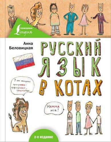 Беловицкая Анна: Русский язык в котах