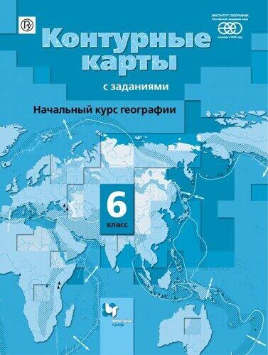 Контурные карты География 6 класс Начальный курс географии Летягин А.А.
