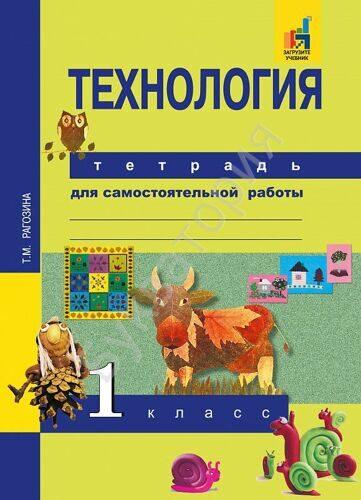 Технология. 1 класс. Тетрадь для самостоятельной работы  Рагозина Т.М.