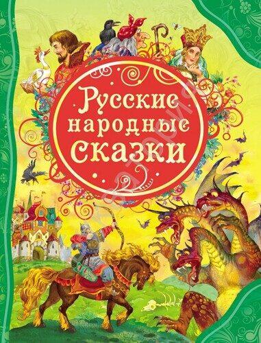 ВЛС. Русские народные сказки