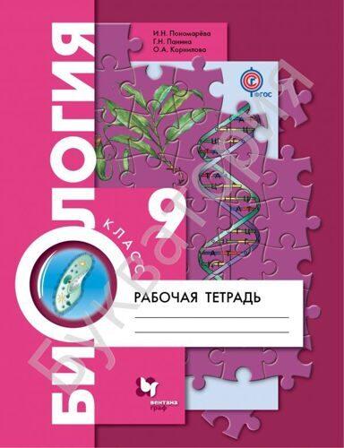 Рабочая тетрадь Биология 9 класс  Пономарева И.Н., Панина Г.Н., Корнилова О.А.
