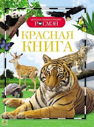 ДЭР. Красная книга