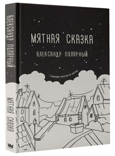 Александр Полярный: Мятная сказка